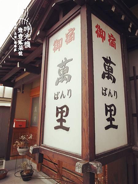 御宿萬里-高山 (10).JPG