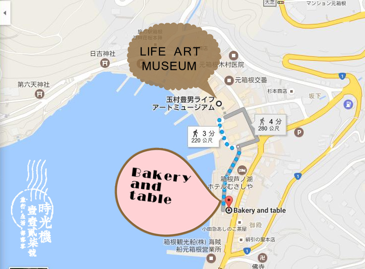 bakery %26; table 箱根.jpg