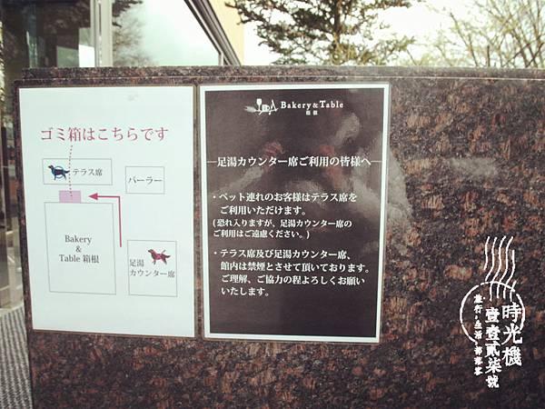 bakery & table 箱根 (14).jpg