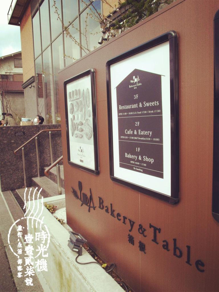 bakery %26; table 箱根 (26).jpg