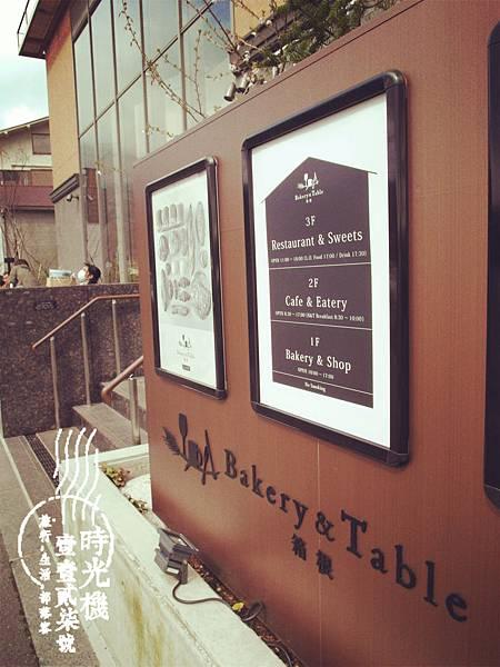 bakery & table 箱根 (26).jpg