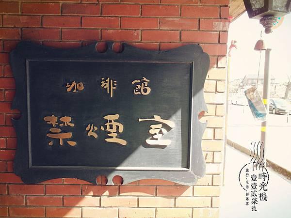 金澤-禁菸店老咖啡 (4).JPG