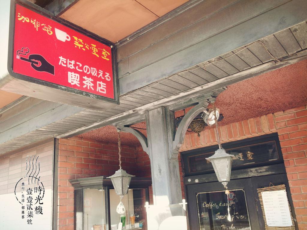 金澤-禁菸店老咖啡 (3).JPG