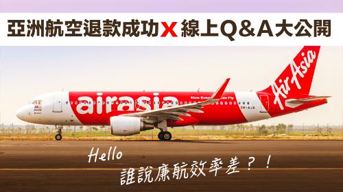 AirAsia-Airbus-A320-aircraft.png