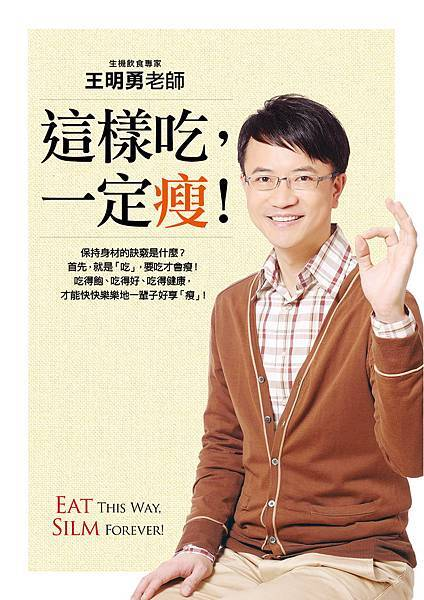 封面--這樣吃,一定瘦!