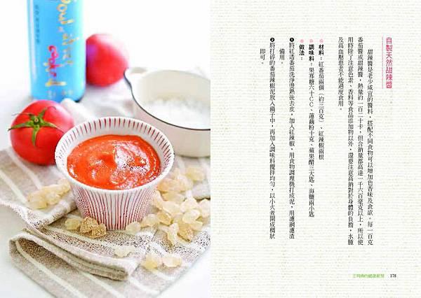健康廚房2  001-182_頁面_39