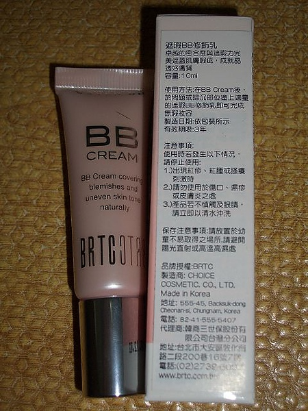 BRTC遮瑕BB修飾乳.JPG