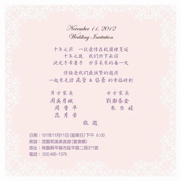桃園-1011111周昆瑩劉岱蕓喜帖背面-15.1x15.1cm-星幻-250張拷貝