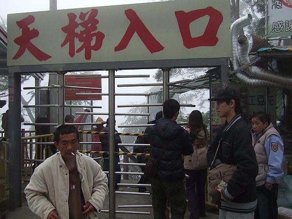 011. 天梯入口(1400).jpg