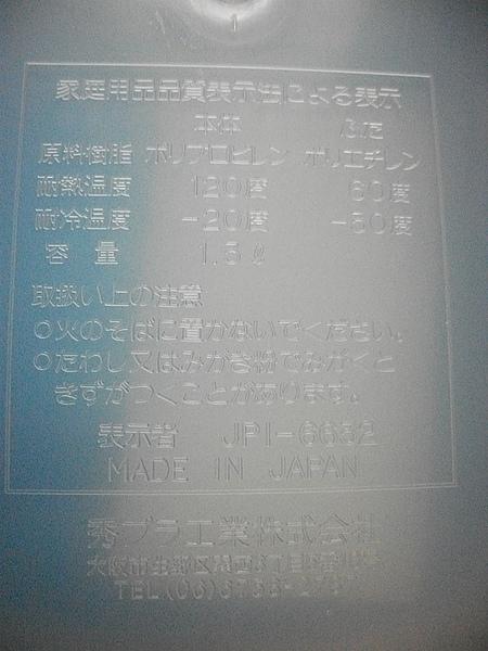 2011.01.30 MIJ.JPG