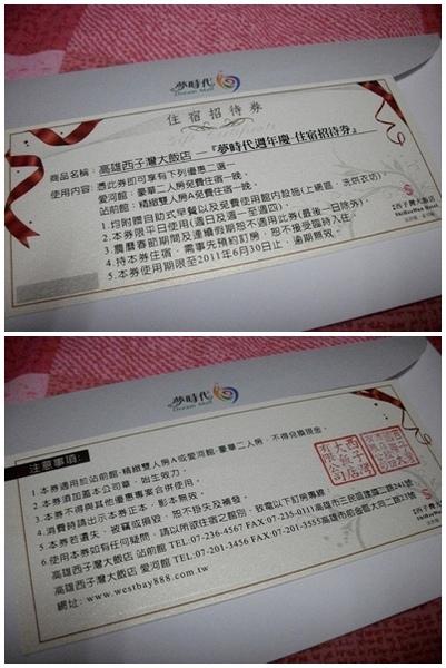 2011.01.30 貴賓招待券.jpg