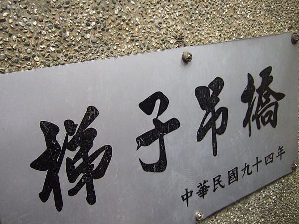 021. 梯子吊橋(1435).jpg