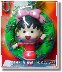 小丸子2009聖誕吊飾005.jpg