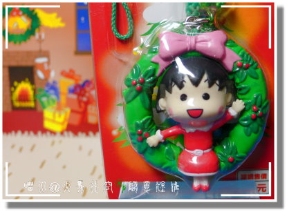 小丸子2009聖誕吊飾005_1.jpg