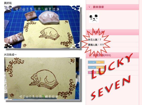 Lucky Seven.jpg