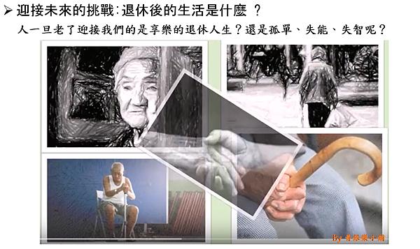 退休的生活.png