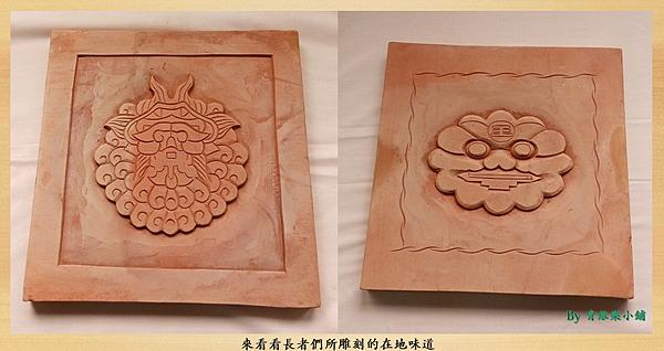 紅土軟陶雕刻