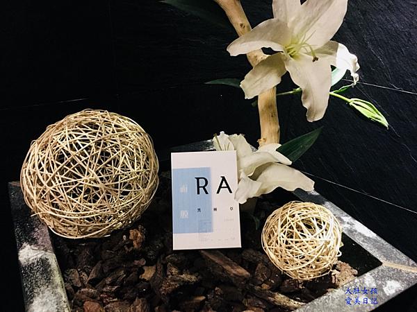 RA黑種草:面膜女孩