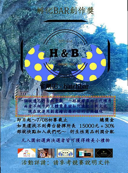 孵化BAR創作獎海報.png