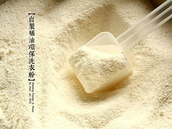 自製橘油環保洗衣粉(無硼砂版/濕式作法)
