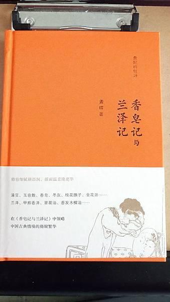 《貴妃的紅汗:香皂記與蘭澤記》,孟暉著,南京大學出版社,2016年5月