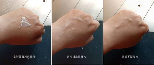 蘆薈清爽面霜-使用示範.jpg