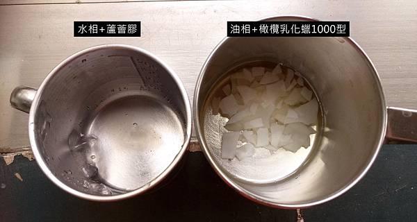 蘆薈清爽面霜-材料.jpg