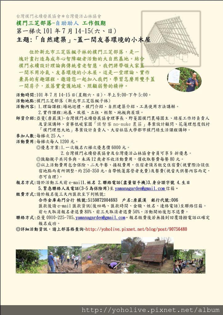 樸門三芝部落工作假期-7.14-15自然建築(word2003版本)-1