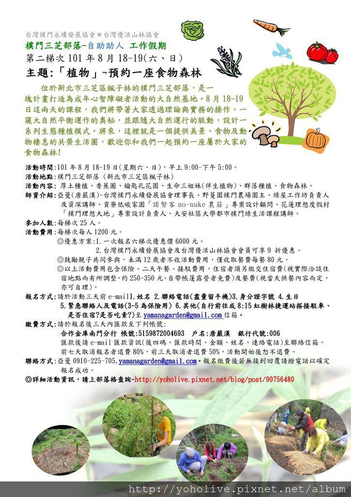 樸門三芝部落工作假期--8.18-19植物-1-1