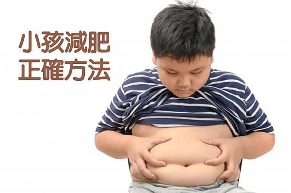 小孩減重方法.jpg