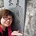 夏目漱石立的碑