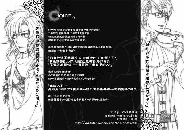 原創BL本【CHOICE】下集宣傳DM