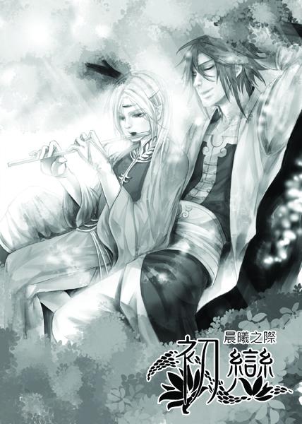原創BL本【初戀】插圖1