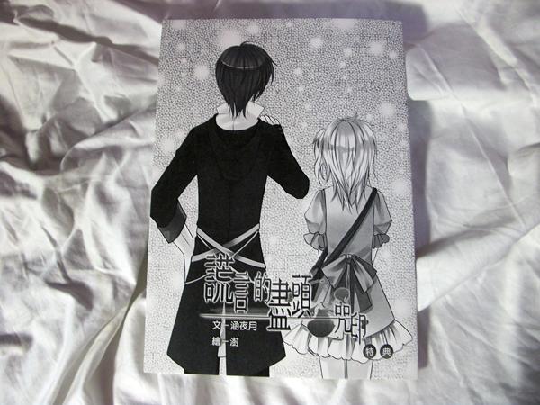 原創本【謊言的盡頭~咒印~】特典封面實物圖