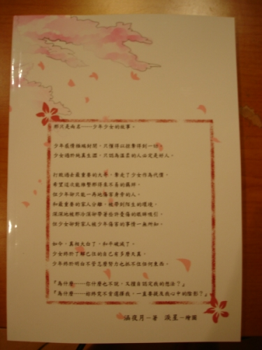 菊灣本【繫菊之梅】實物圖2