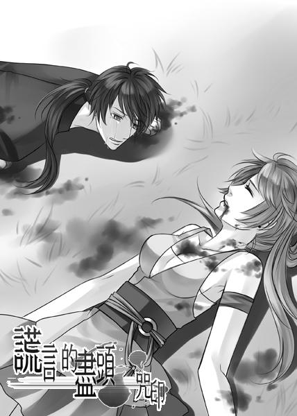 原創本【謊言的盡頭~咒印~】插圖10
