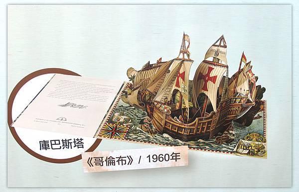 哥倫布立體書