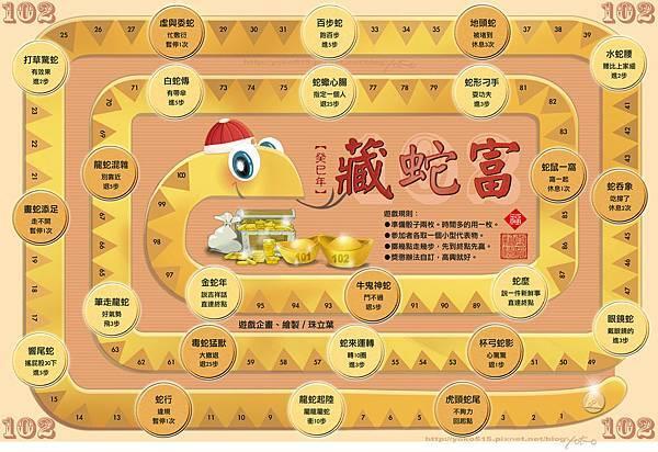 蛇遊戲ByYOKO