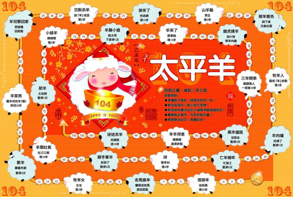 104太平羊ByYOKO