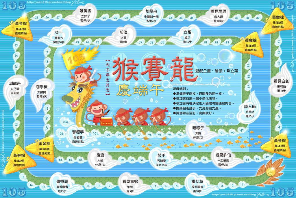 105猴賽龍ByYOKO.jpg