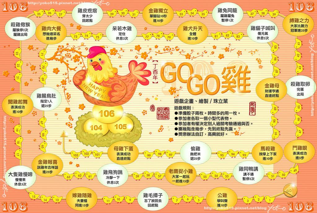 106GOGO雞ByYOKO.jpg