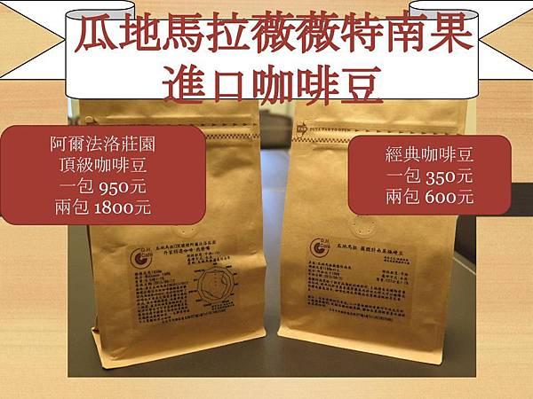 anuncio de venta de cafe septiembre 2014.pptx
