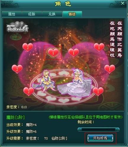 仙界幻境13