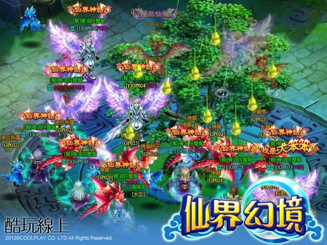 仙界幻境20