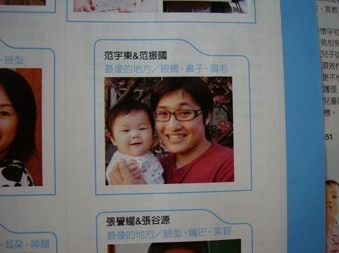 上媽媽寶寶的親子臉