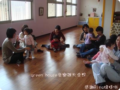 green house 音樂課