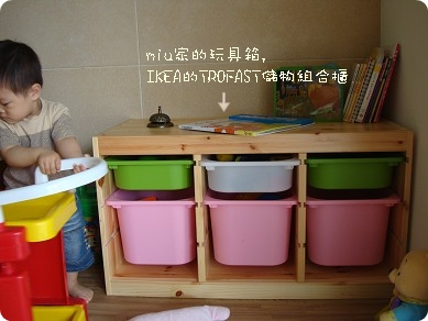 MIU家的玩具櫃