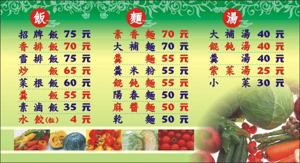 永承素食Yong Cheng Vegetarian ...