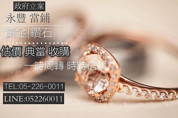 高價典當回收鑽石|免費估價