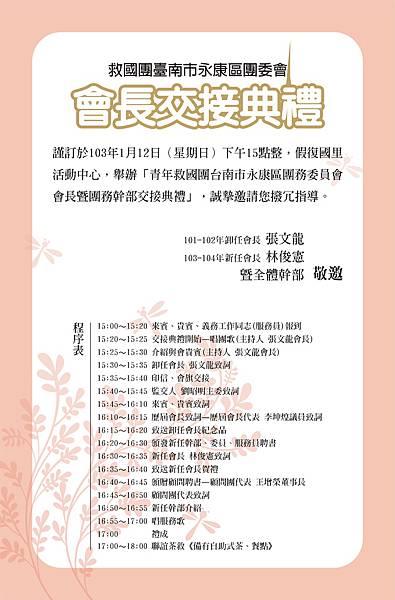 20131223俊憲永康救國團邀請卡2-部落格用